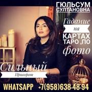 Услуги магии Гадания. СИЛЬНЫЙ ЭКСТРАСЕНС В Тольятти